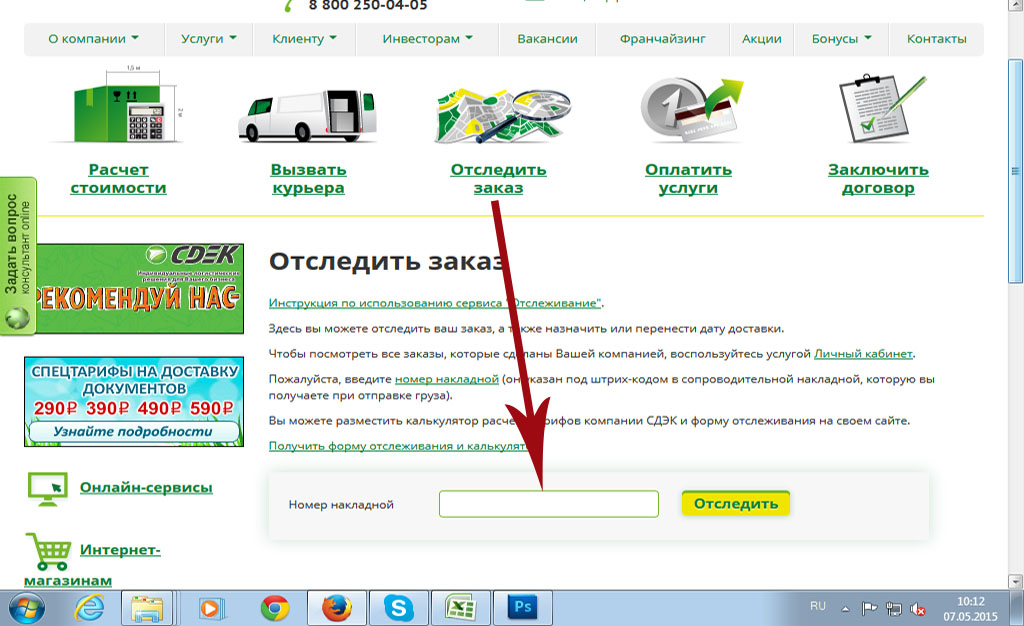 https://moscros.ru/images/upload/otsledit_zakaz.jpg